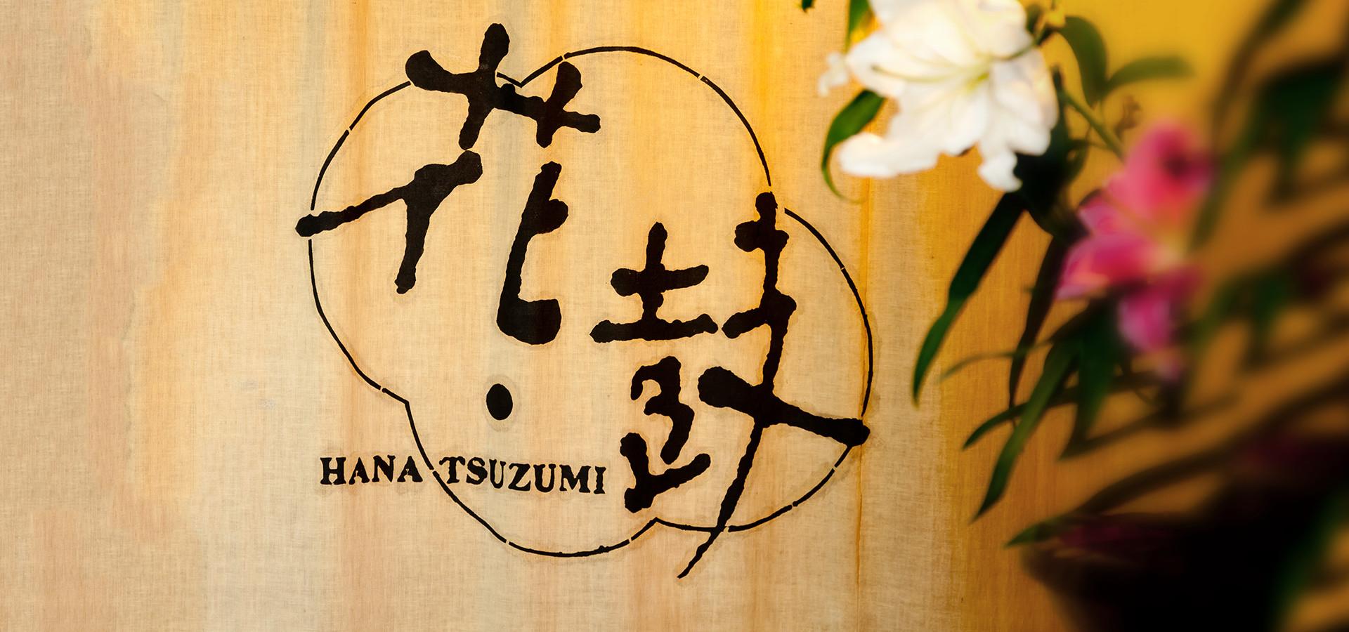 日本料理 花鼓|和食・割烹 神戸市西区 伊川谷